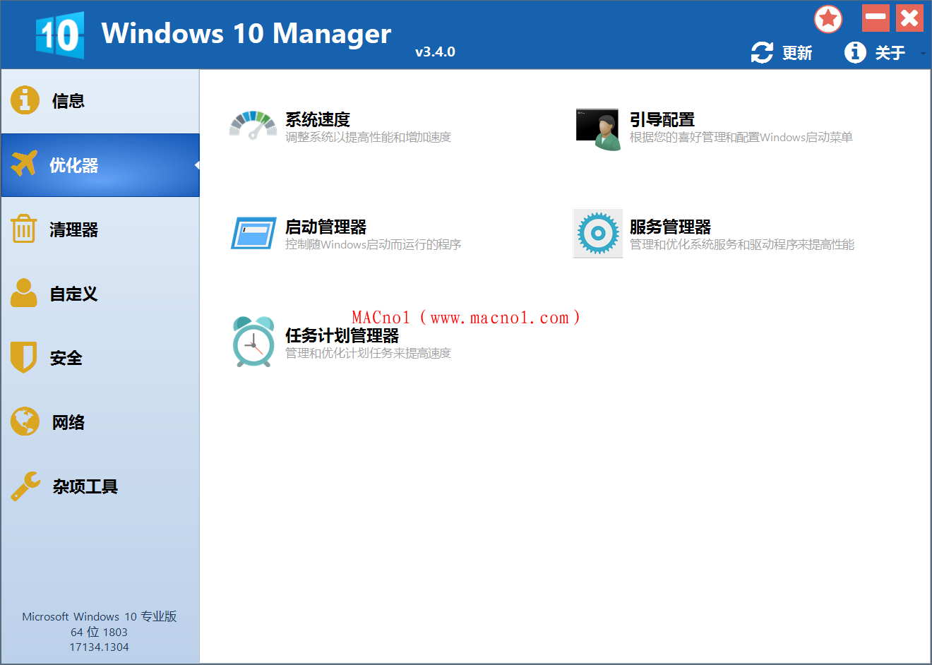 Windows 10 Manager 3.png