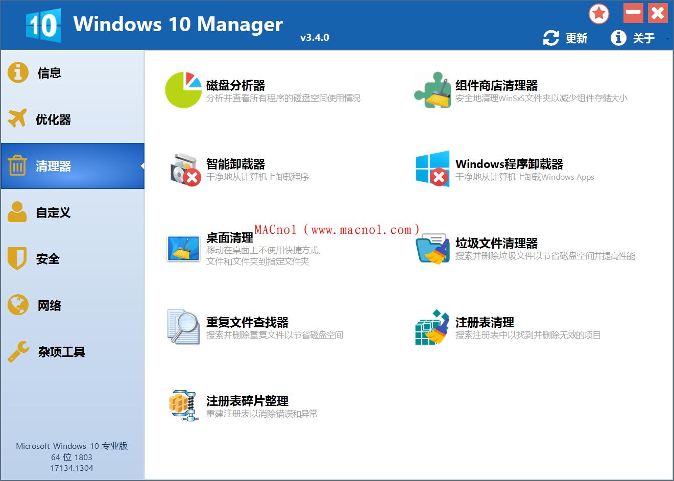 Windows 10 Manager 绿色版.png