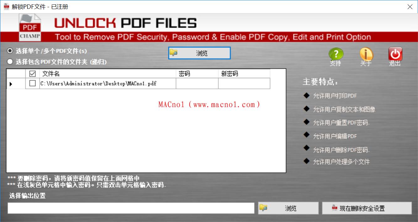 Softaken PDF Unlocker 破解版.png