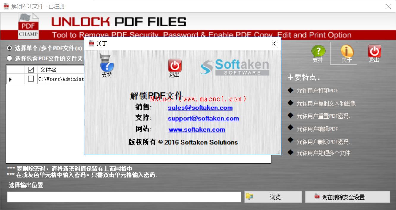 Softaken PDF Unlocker 汉化破解补丁.png