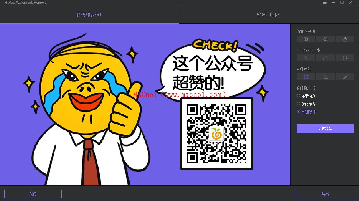 HitPaw Watermark Remover 绿色版.png