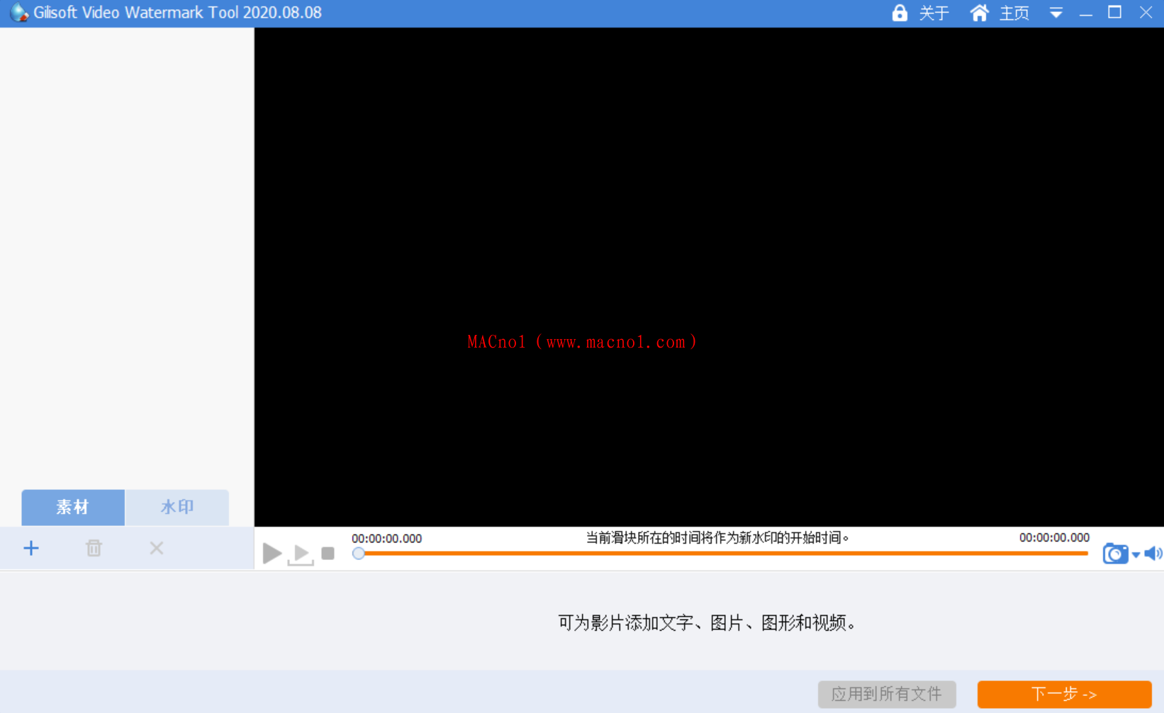 GiliSoft Video Watermark Tool.png