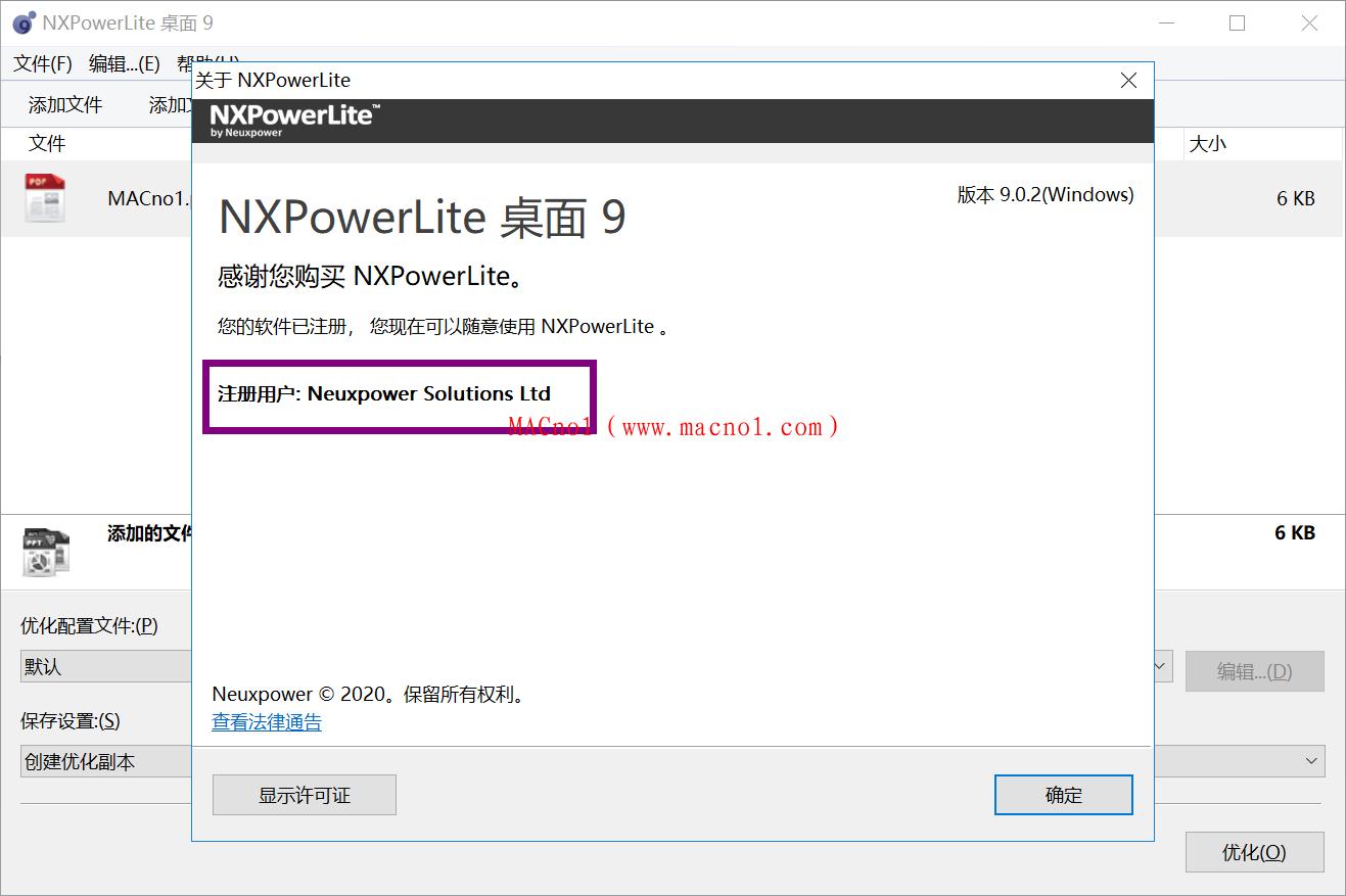NXPowerLite破解版.png