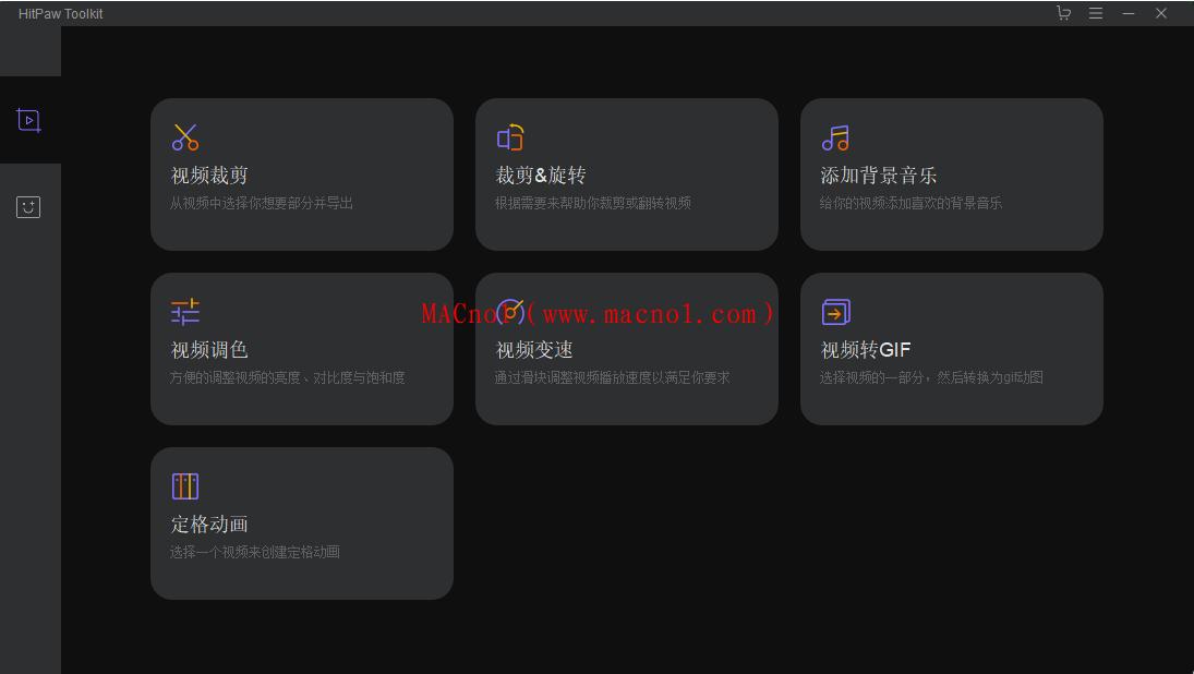 视频编辑工具箱 HitPaw Toolkit v1.1.0 中文破解版(附和谐补丁)