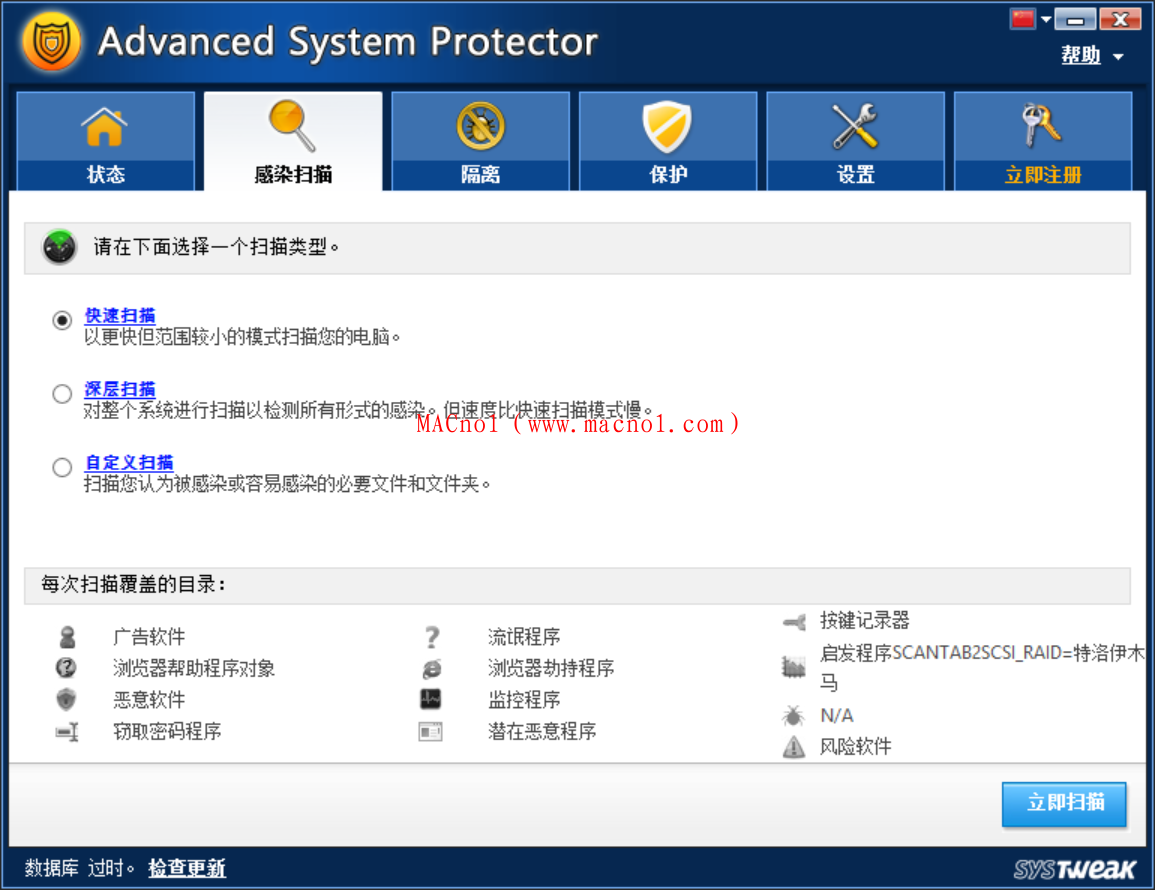 Advanced System Protector 破解版.png
