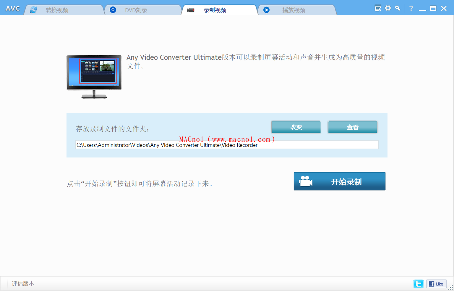 Any Video Converter 破解版.png