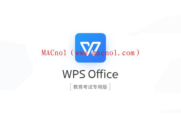 WPS Office 2021(电脑办公软件)v11.1 教育考试专用版