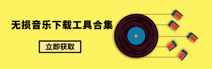 无损音乐下载工具合集