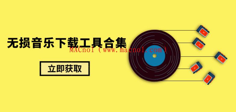 哪里能免费下载无损音乐?无损音乐下载工具合集