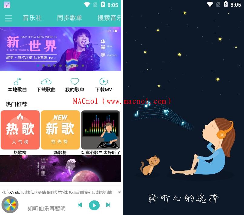 仙乐 for Android.png