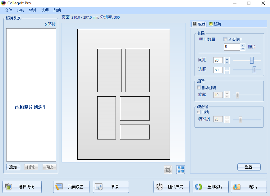CollageIt Pro(图片拼接软件)v1.9.5 直装全功能版