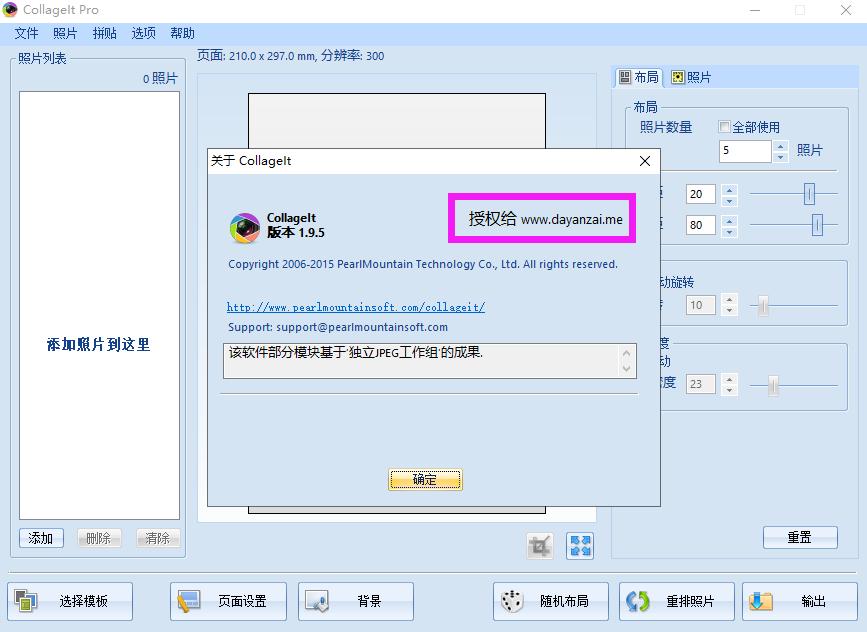 CollageIt中文破解版.png