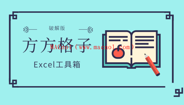 Excel工具箱 方方格子破解版 v3.6.6 中文破解版 附注册机