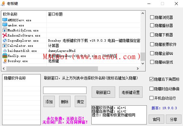 Bosskey(超级老板键工具)v19.9.0 单文件版 免注册码