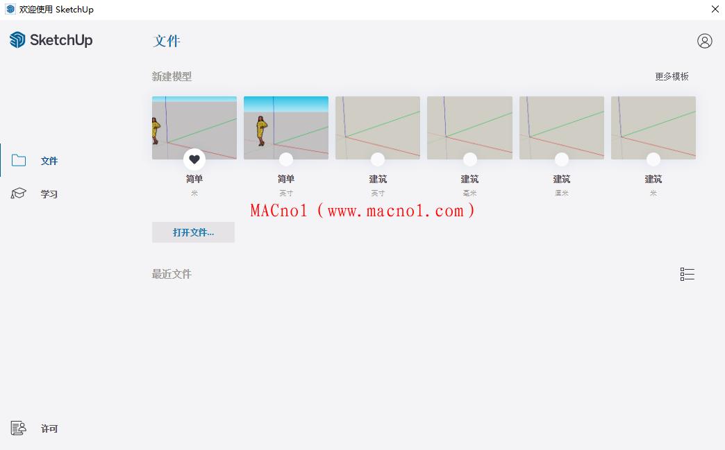 草图大师 SketchUp Pro 2021 v21.0.3 中文破解版(附注册机)