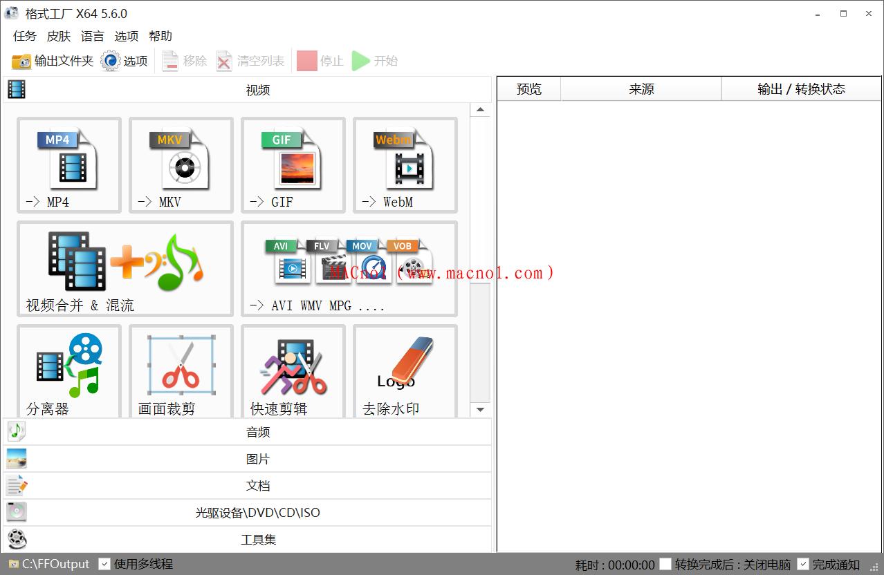 格式工厂(Format Factory)v5.6.0 去广告绿色版