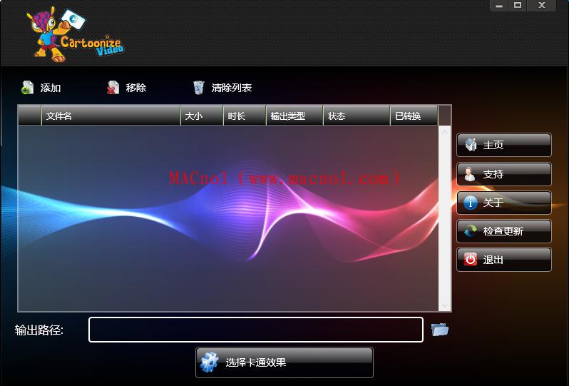 视频卡通化软件 Video Cartoonizer v4.1.6 汉化破解版(附注册码)