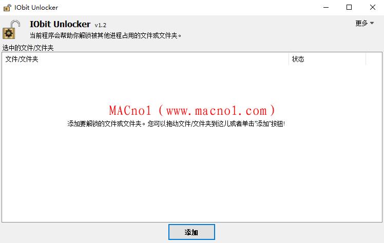 IObit Unlocker(顽固进程解锁器)v1.2.0 汉化单文件版