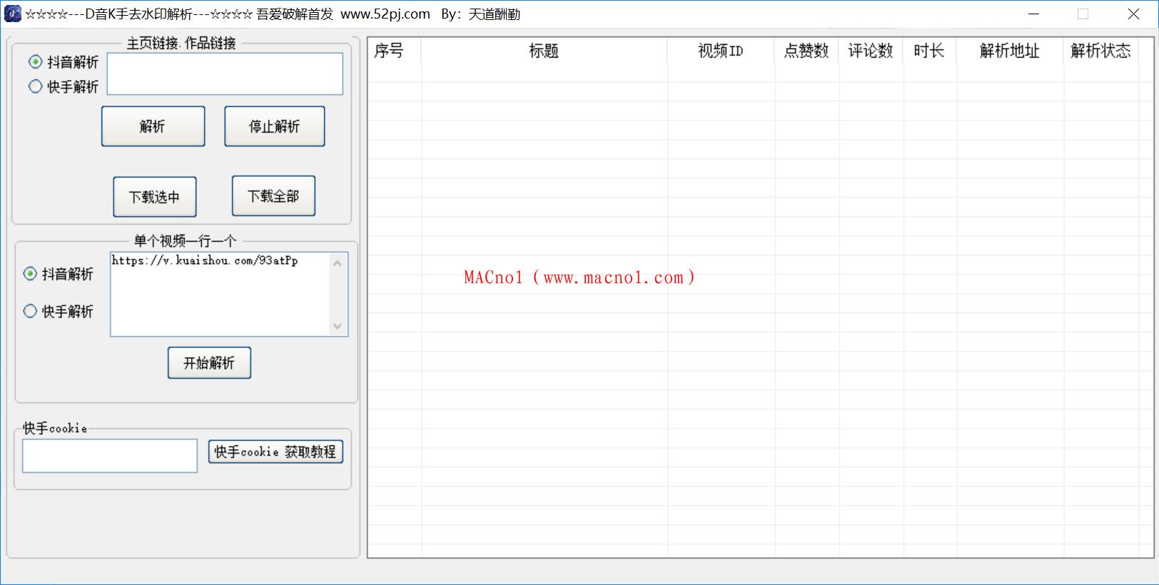 抖音快手批量去水印工具 v1.0.0 单文件版(附使用教程)