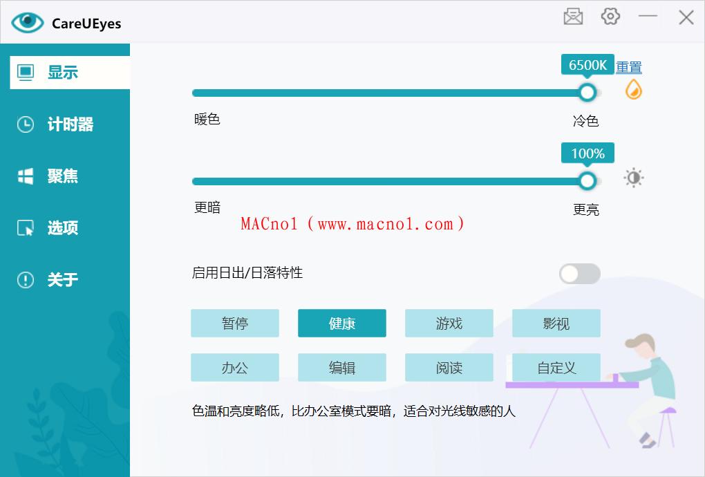 CareUEyes(护眼滤蓝光软件)v2.0.0 中文破解版 附和谐补丁