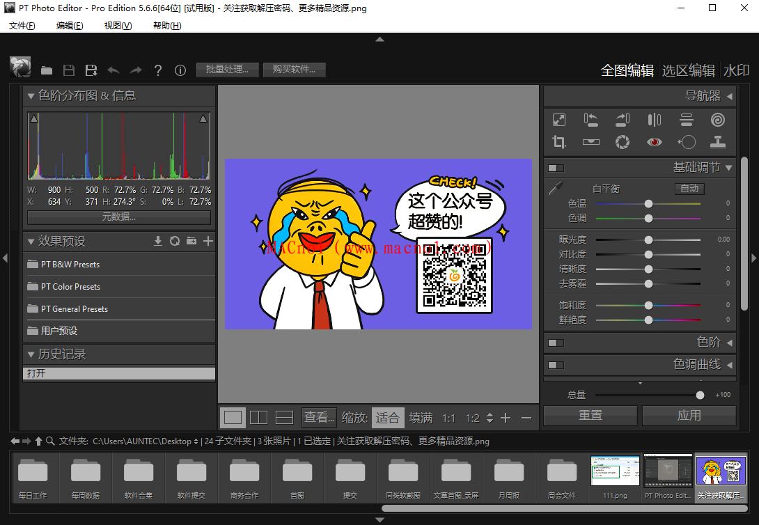 PT Photo Editor 5.png