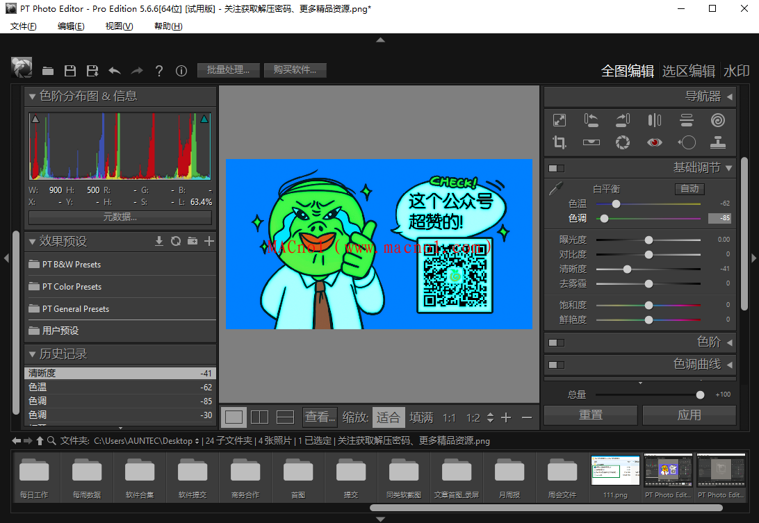PT Photo Editor 破解版.png