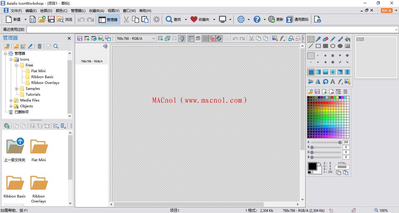 IconWorkshop破解版.png