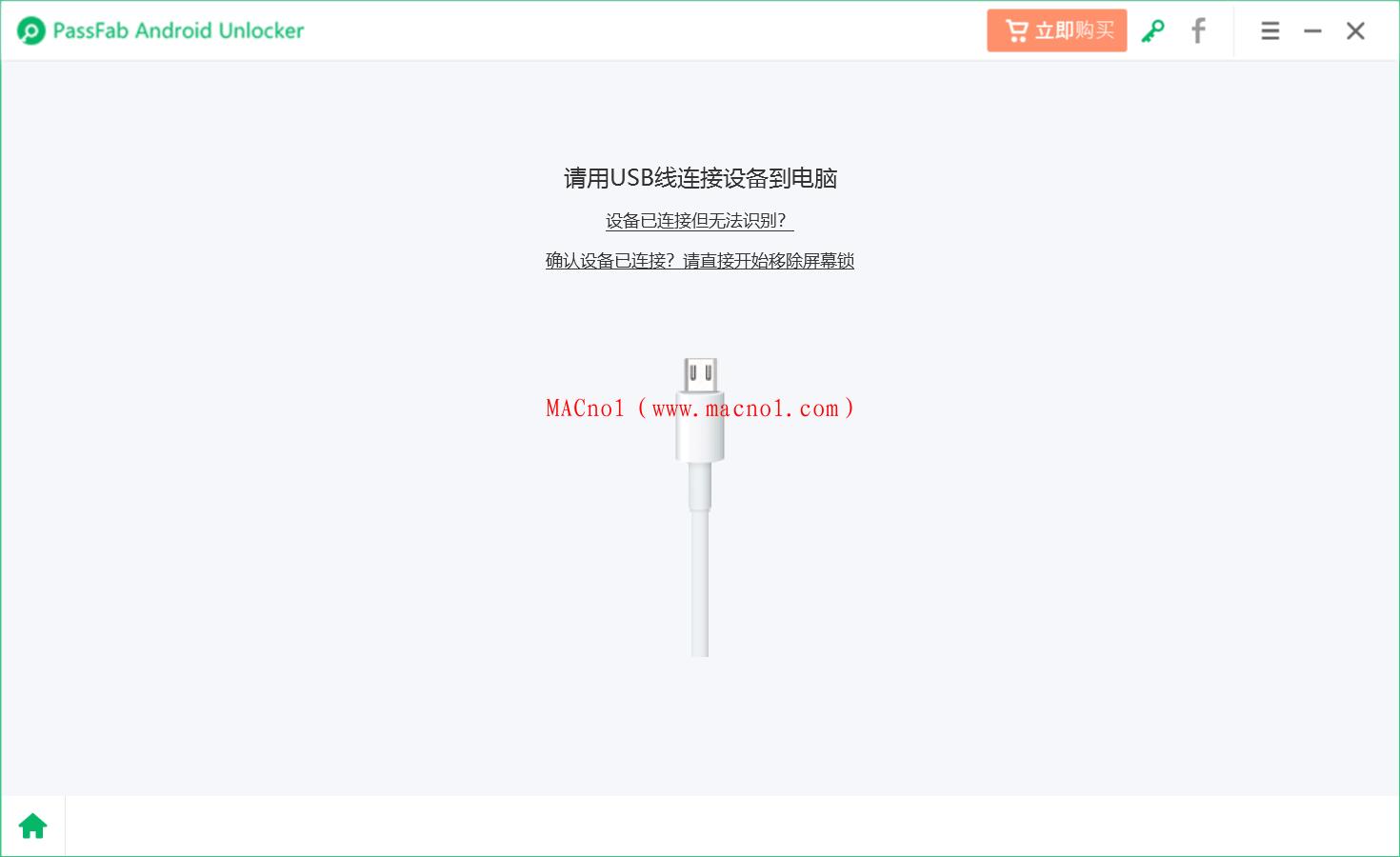 PassFab Android Unlocker 破解版.png