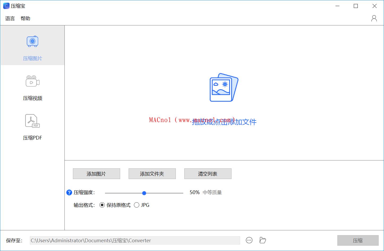 文件压缩软件.png