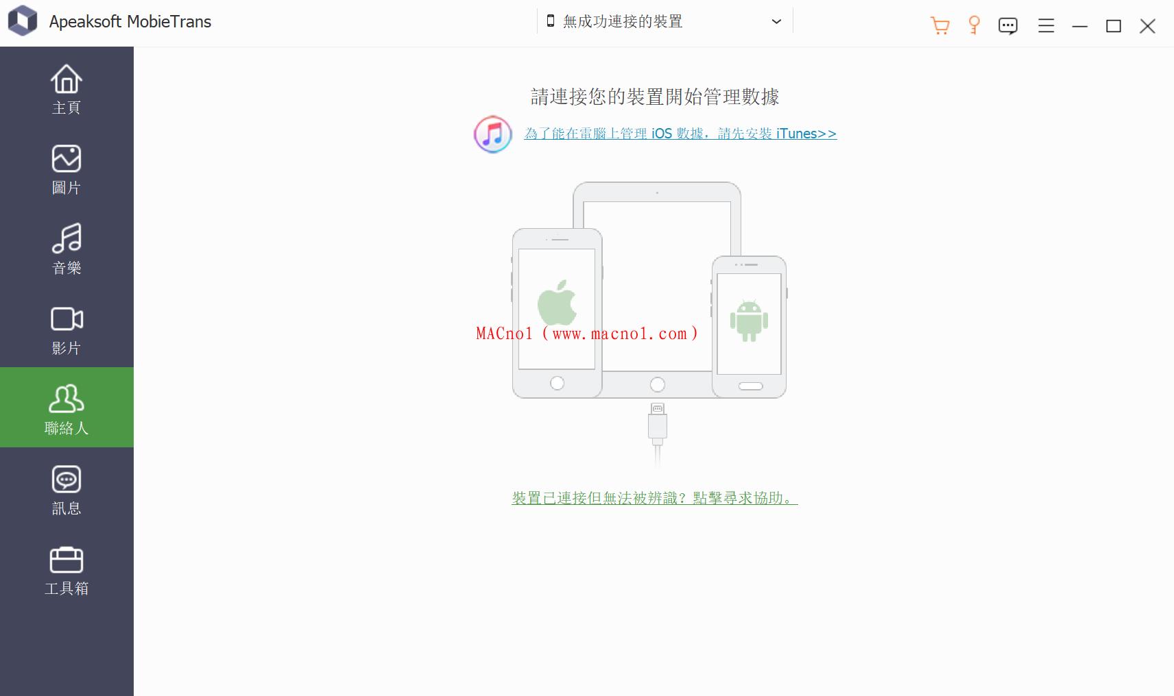 Apeaksoft MobieTrans 破解版.png