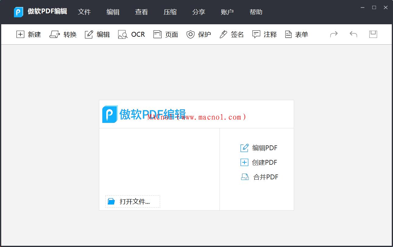 傲软PDF编辑器.png