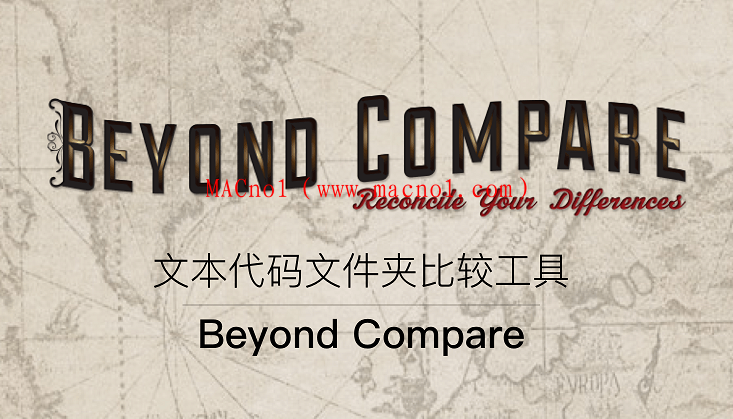 Beyond Compare 破解版.png