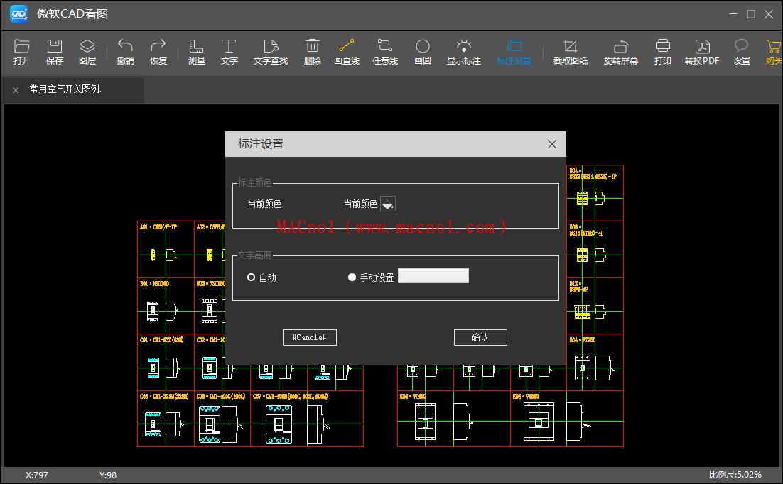 傲软CAD看图破解文件.png