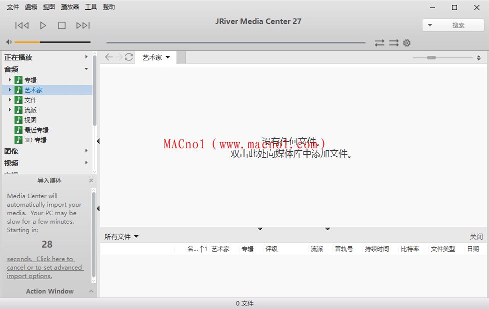 JRiver Media Center 破解版.png