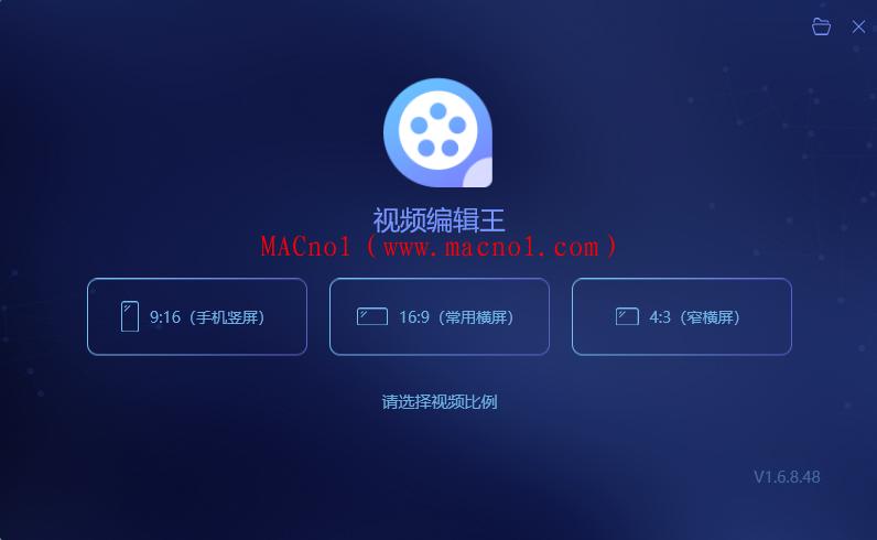视频编辑王(视频剪辑软件)v1.6.8 中文破解版 附破解文件