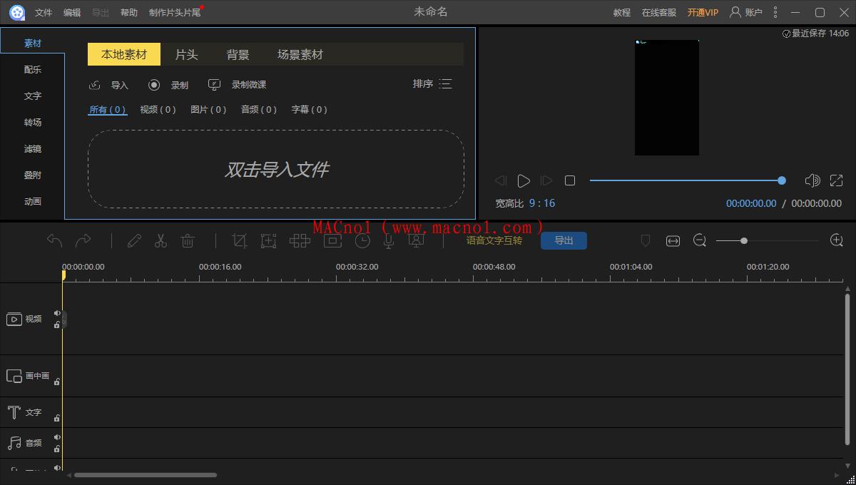 视频编辑王破解版.png
