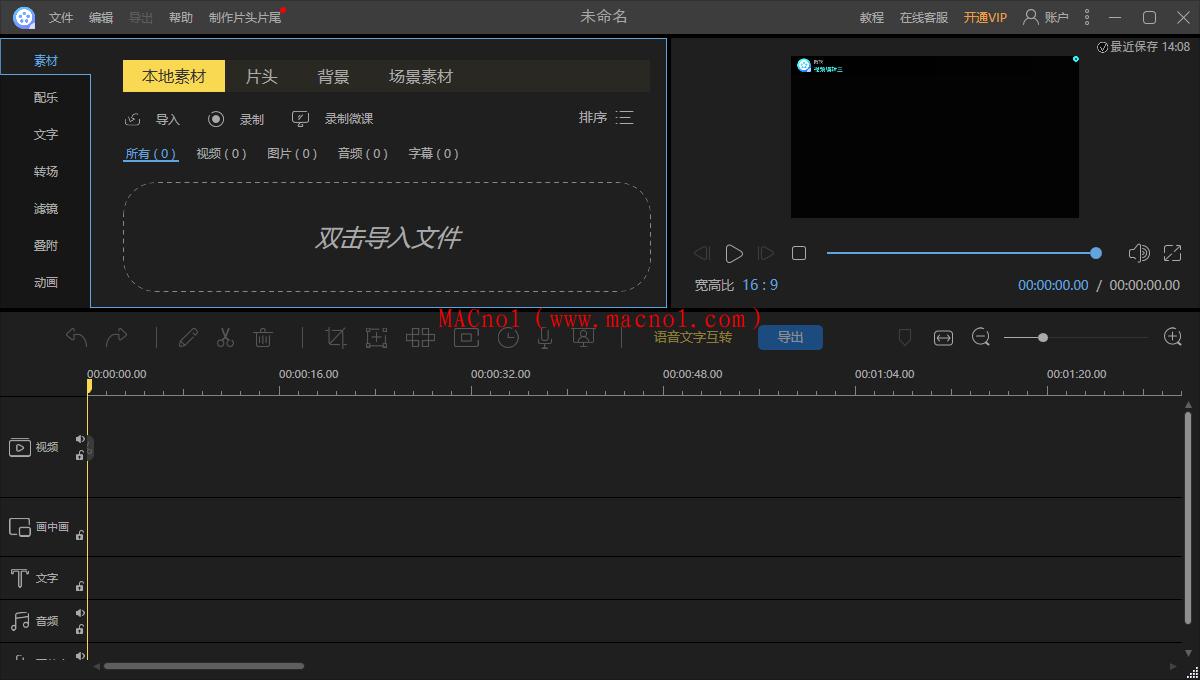 视频编辑王中文破解版.png