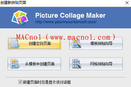 Picture Collage Maker 破解版.png