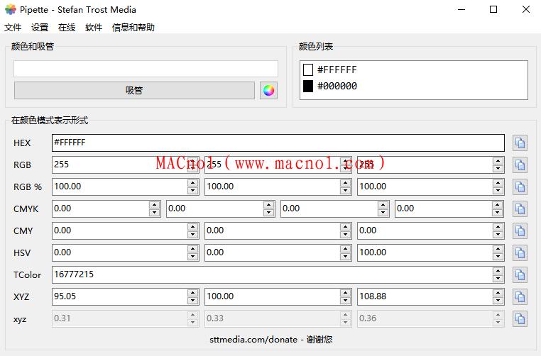 Pipette(屏幕取色工具)v21.1.13 单文件版