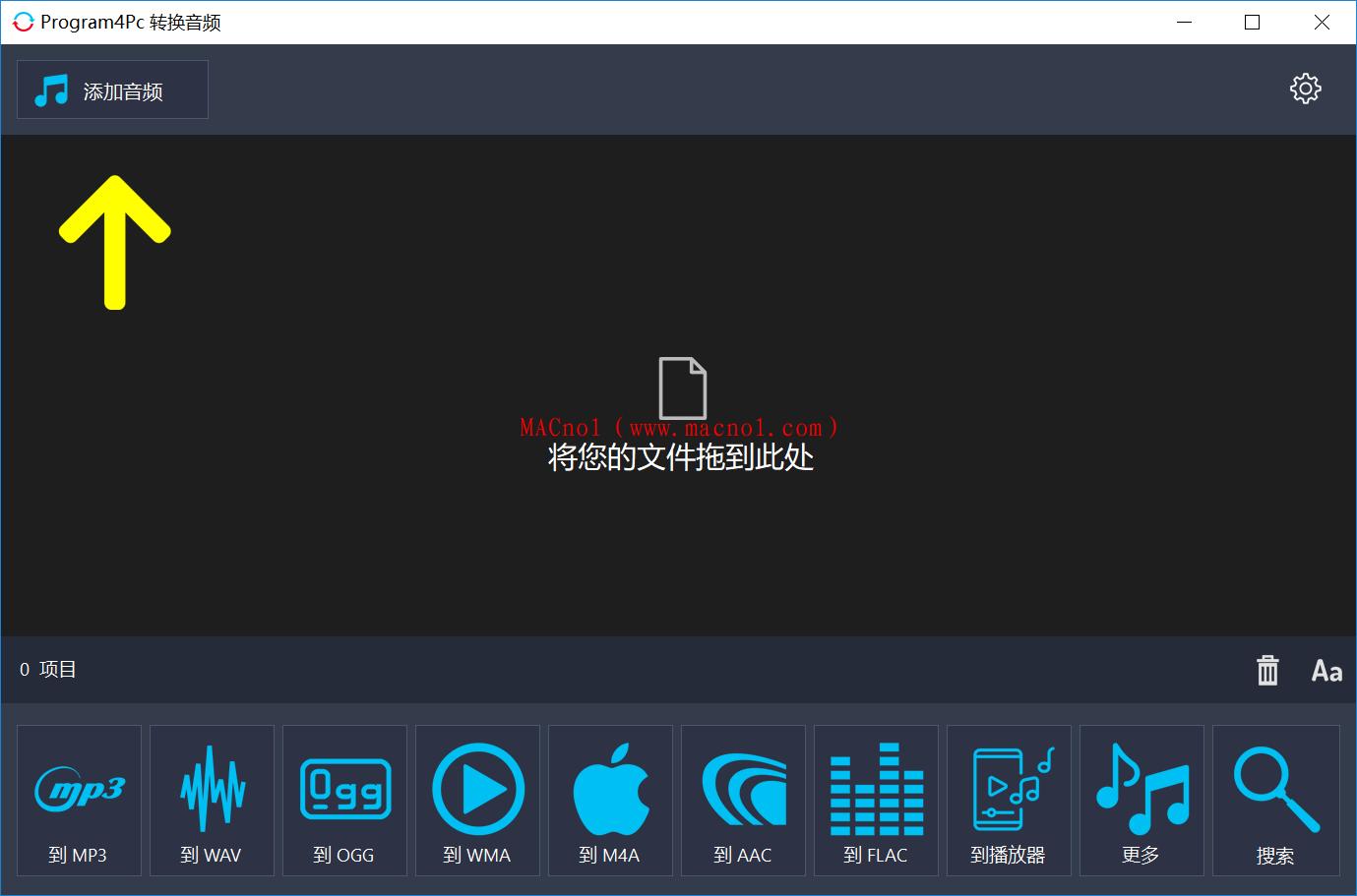 Program4Pc Audio Converter 破解版.png