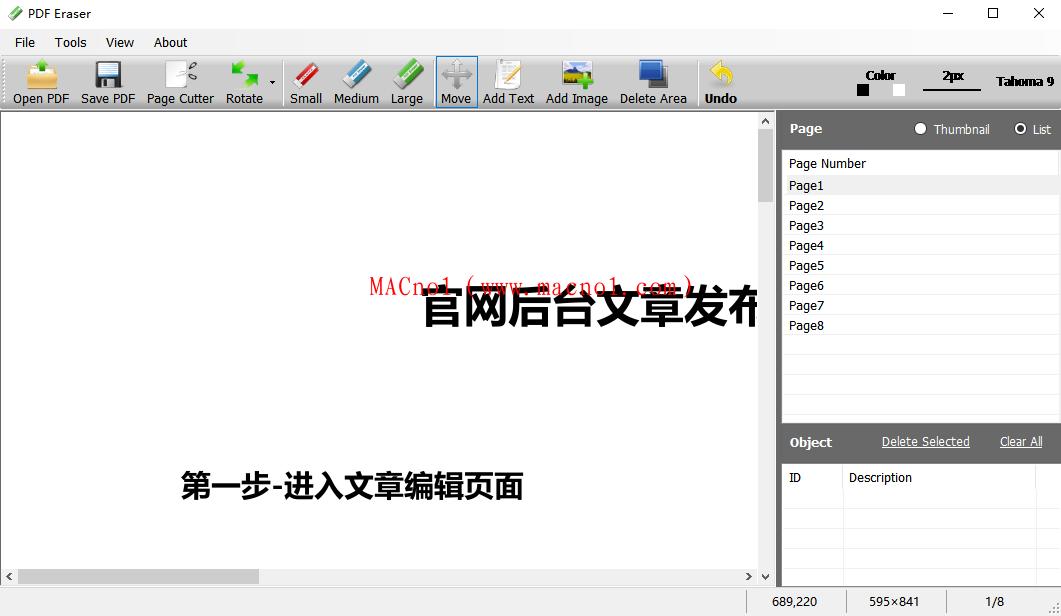 PDF Eraser 激活码.png