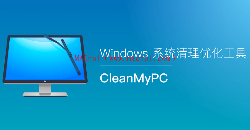 CleanMyPC.png