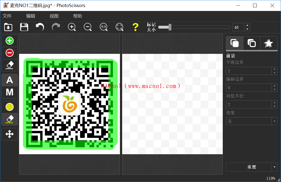 Teorex PhotoScissors 汉化版.png