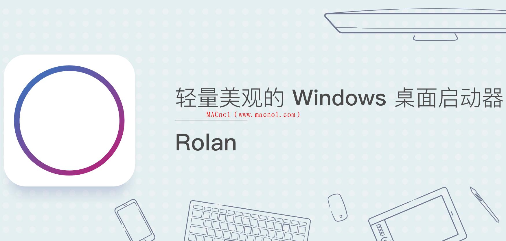 Rolan(应用快速启动工具)v1.3.9 最终破解版 附皮肤资源