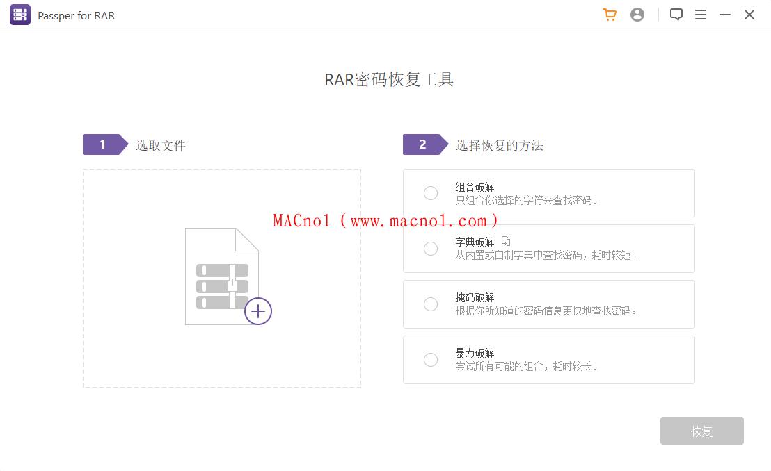 Passper for RAR 3.png