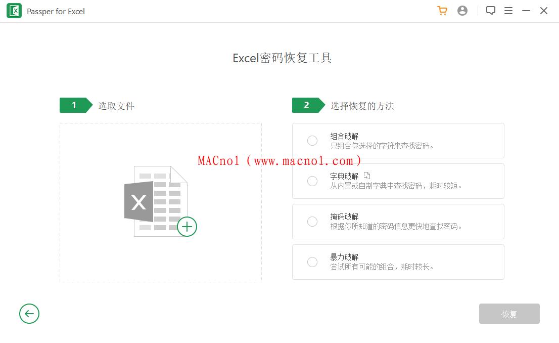 Passper for Excel 破解版.png