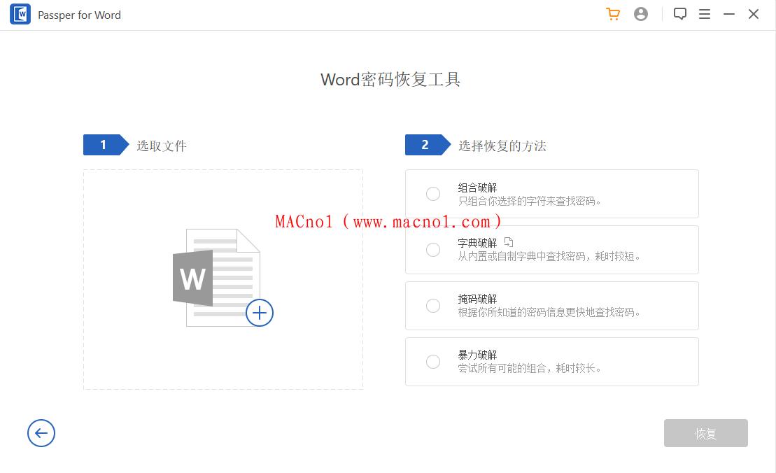 Passper for Word 破解版.png