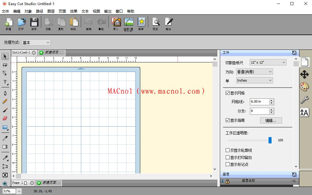 Easy Cut Studio(专业刻绘软件)v5.0.1 破解版 附注册文件