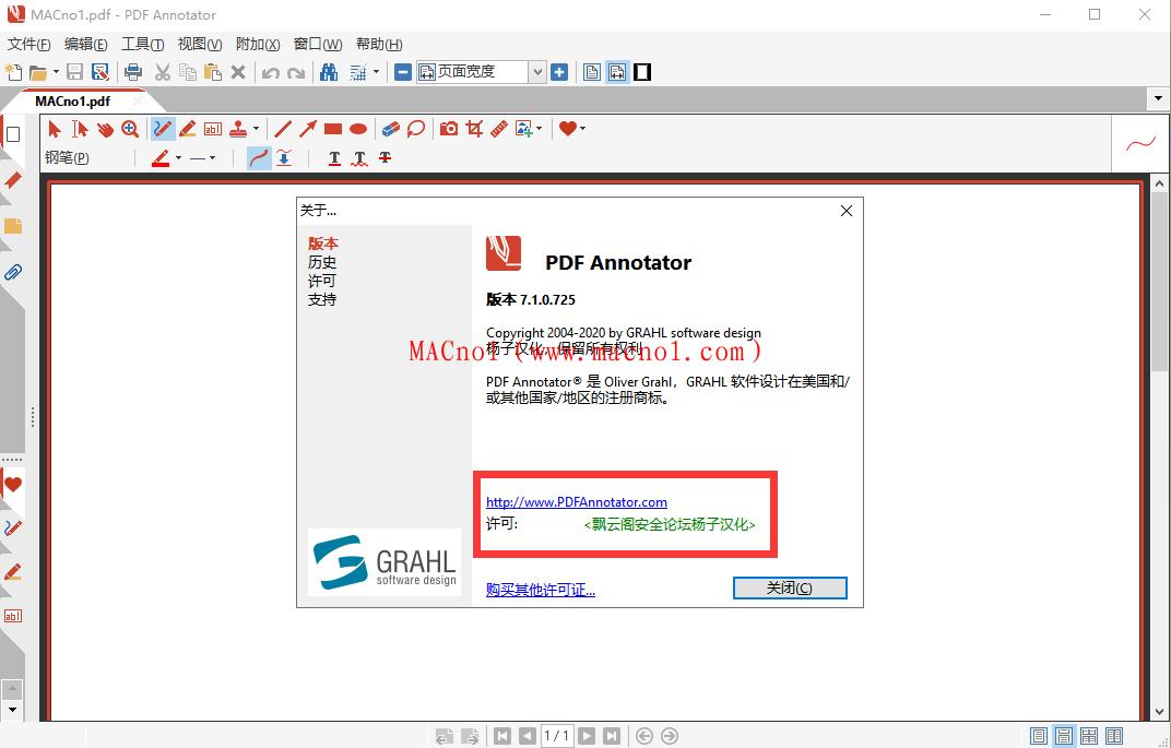 PDF Annotator 破解版.png