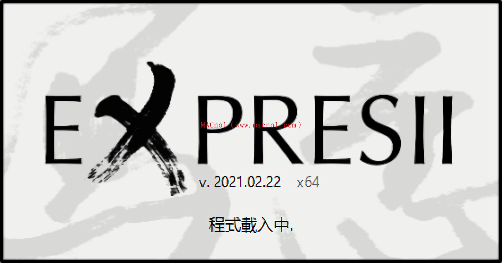 Expresii(水墨绘画软件)v2021.2.22 中文破解版 附破解文件